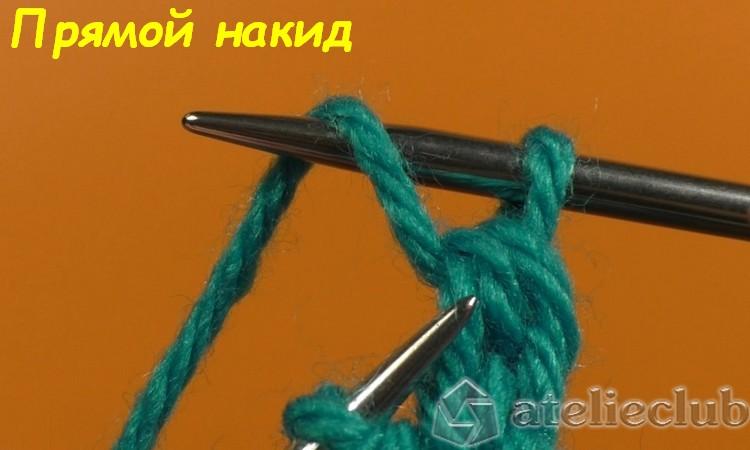 Как на спицах сделать накид