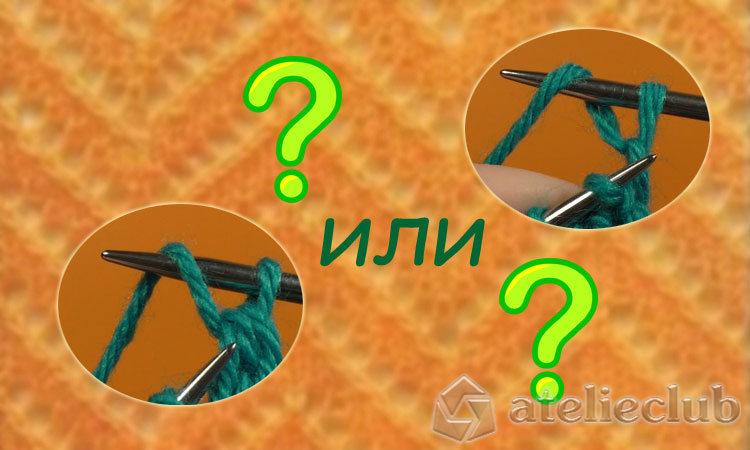 накид спицами как правильно сделать прямой и обратный накиды