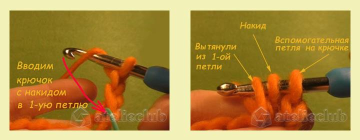 SHag_3 Как вязать столбики с накидом и без накида
