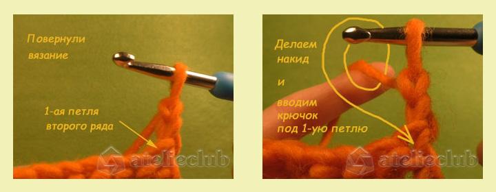 SHag_7 Как вязать столбики с накидом и без накида